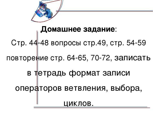 Домашнее задание: Стр. 44-48 вопросы стр.49, стр. 54-59 повторение стр. 64-6...