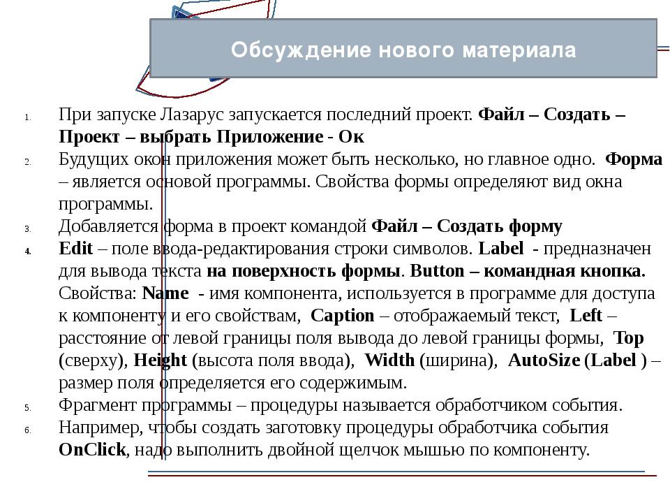 Обсуждение нового материала При запуске Лазарус запускается последний проект...
