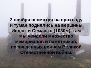 2 ноября несмотря на прохладу и туман поднялись на вершины Индюк и Семашко (1