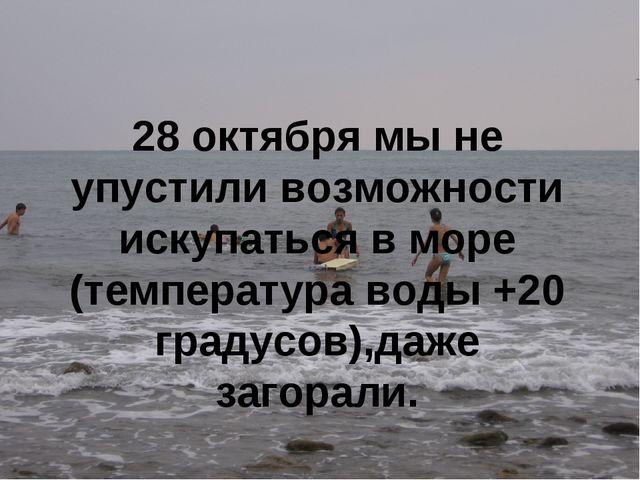 28 октября мы не упустили возможности искупаться в море (температура воды +20...
