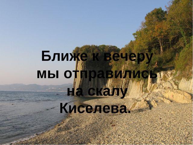 Ближе к вечеру мы отправились на скалу Киселева.