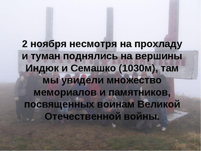 2 ноября несмотря на прохладу и туман поднялись на вершины Индюк и Семашко (1...