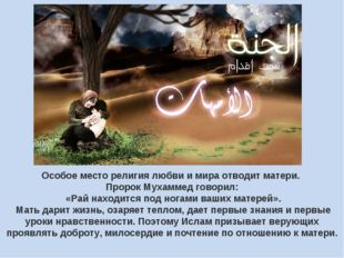 Особое место религия любви и мира отводит матери. Пророк Мухаммед говорил: «