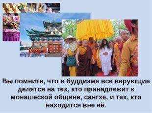 Вы помните, что в буддизме все верующие делятся на тех, кто принадлежит к мо