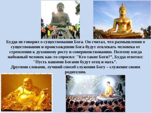 Будда не говорил о существовании Бога. Он считал, что размышления о существов