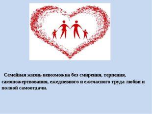 Семейная жизнь невозможна без смирения, терпения, самопожертвования, ежеднев