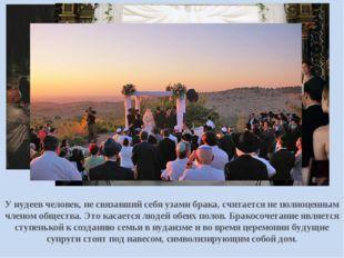 У иудеев человек, не связавший себя узами брака, считается не полноценным чл