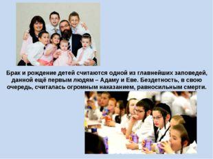 Брак и рождение детей считаются одной из главнейших заповедей, данной ещё пер