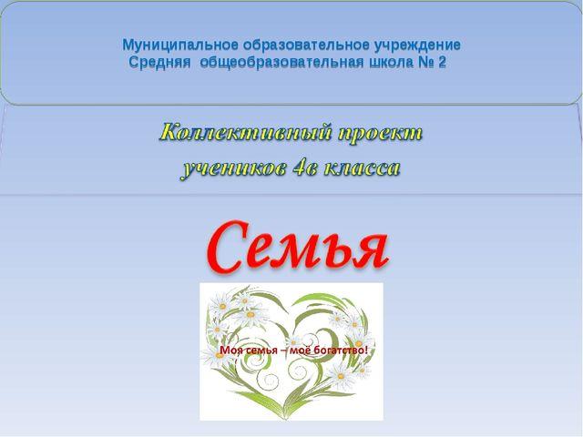 Муниципальное образовательное учреждение Средняя общеобразовательная школа № 2