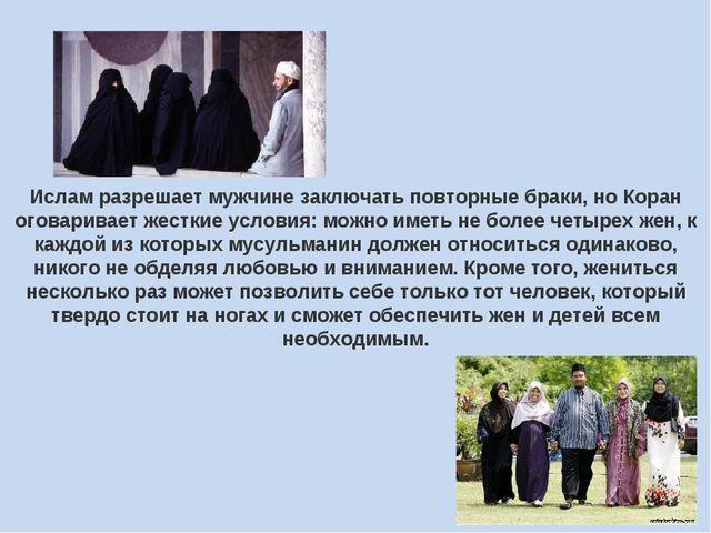 Ислам разрешает мужчине заключать повторные браки, но Коран оговаривает жестк...
