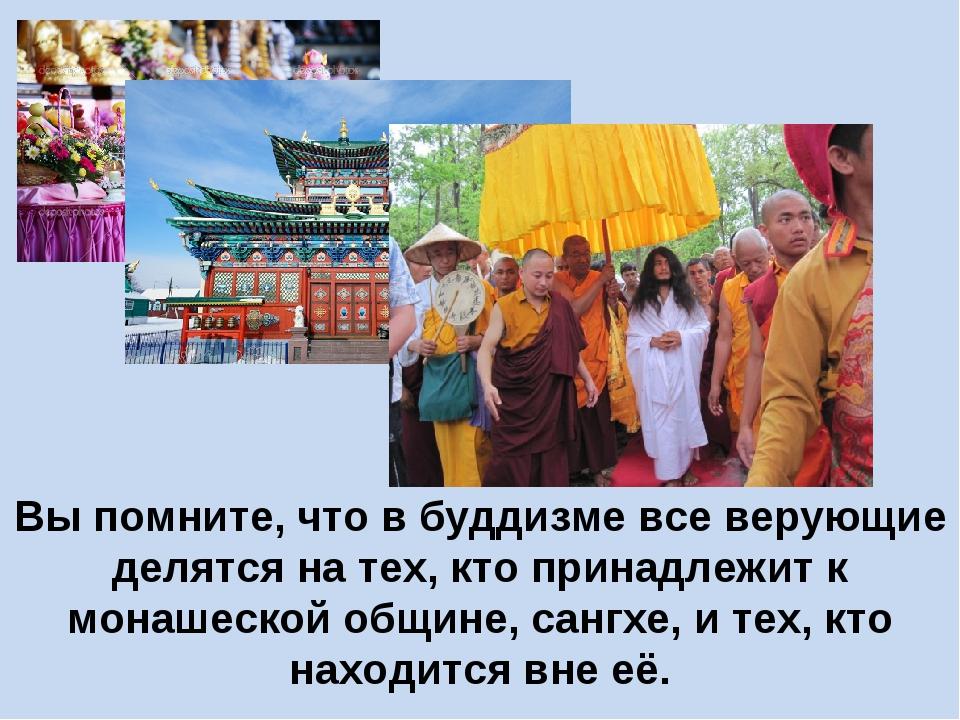 Вы помните, что в буддизме все верующие делятся на тех, кто принадлежит к мо...