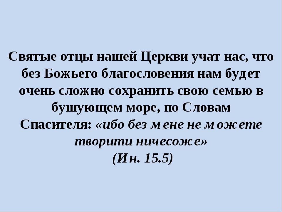 Святые отцы нашей Церкви учат нас, что без Божьего благословения нам будет оч...