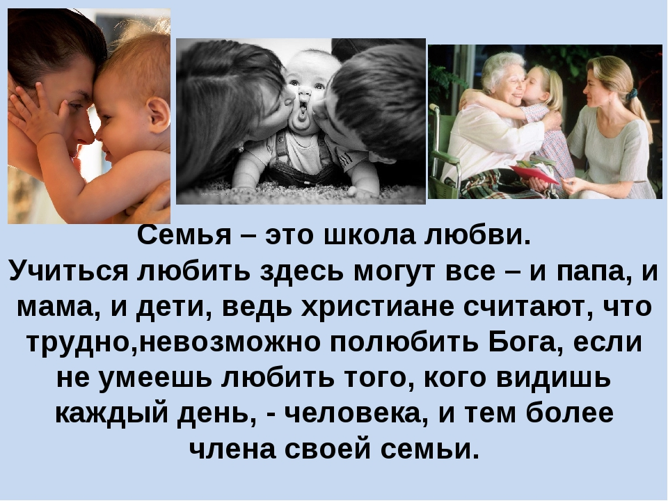 Семья – это школа любви. Учиться любить здесь могут все – и папа, и мама, и...