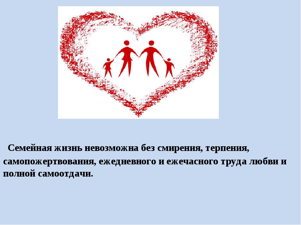 Семейная жизнь невозможна без смирения, терпения, самопожертвования, ежеднев...