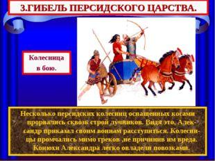 3.ГИБЕЛЬ ПЕРСИДСКОГО ЦАРСТВА. Несколько персидских колесниц оснащенных косами