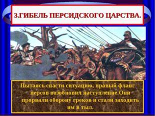 3.ГИБЕЛЬ ПЕРСИДСКОГО ЦАРСТВА. По преданию, встретившись на поле битвы с Алекс