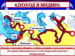 Вавилон Тир Гавгамелы Исс Граник 4.ПОХОД В ИНДИЮ. После битвы при Гавгамелах