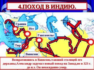 Тир Гавгамелы Исс Граник 4.ПОХОД В ИНДИЮ. Возвратившись в Вавилон,ставший сто