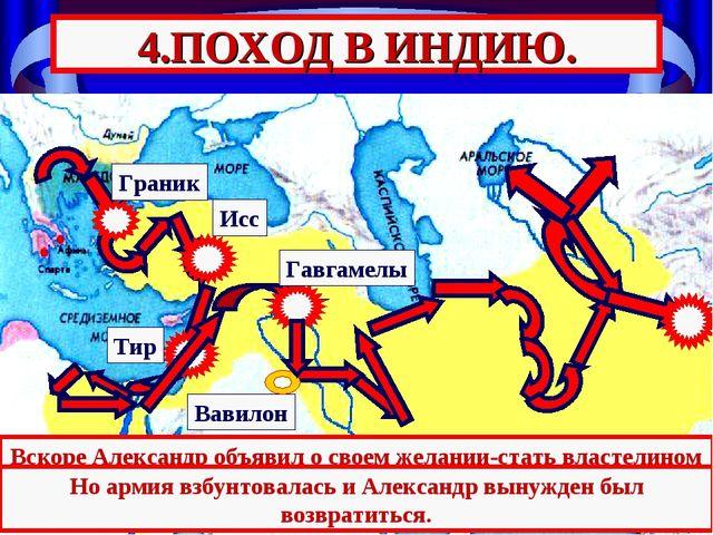 Вавилон Тир Гавгамелы Исс Граник 4.ПОХОД В ИНДИЮ. После битвы при Гавгамелах...