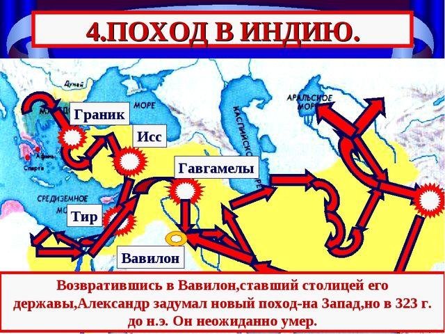 Тир Гавгамелы Исс Граник 4.ПОХОД В ИНДИЮ. Возвратившись в Вавилон,ставший сто...
