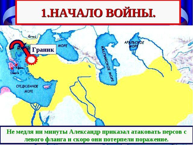 Граник 1.НАЧАЛО ВОЙНЫ. Переправившись через Босфор ,Александр решил дать сраж...