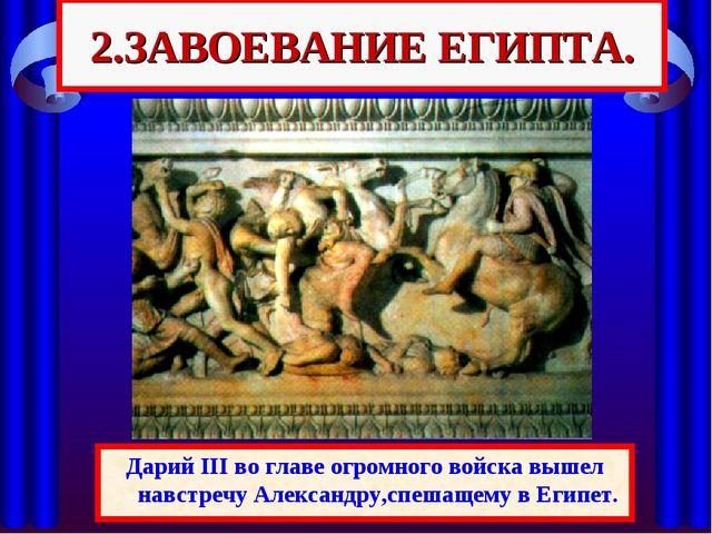 2.ЗАВОЕВАНИЕ ЕГИПТА. Одержав победу, Александр вторгся в Малую Азию и легко п...
