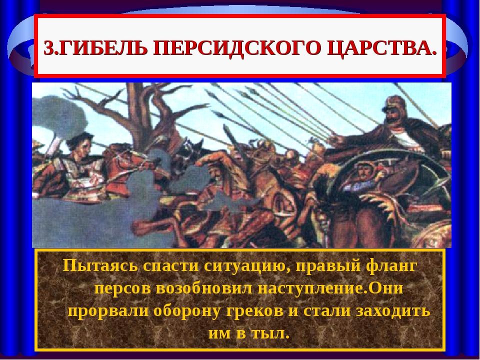 3.ГИБЕЛЬ ПЕРСИДСКОГО ЦАРСТВА. По преданию, встретившись на поле битвы с Алекс...