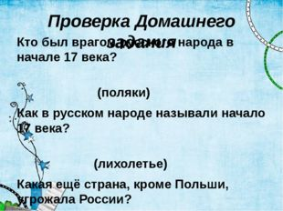 Проверка Домашнего задания Кто был врагом русского народа в начале 17 века? (