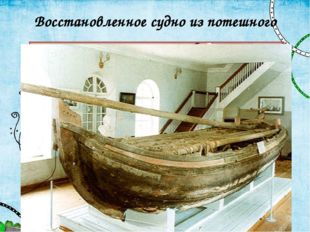Восстановленное судно из потешного флота Петра