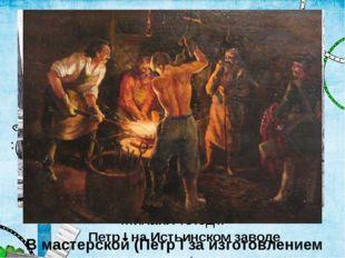 Михаил Клодт. В мастерской (Петр I за изготовлением руля) Петр I на Истьинск