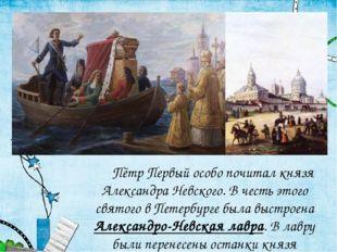 Пётр Первый особо почитал князя Александра Невского. В честь этого святого