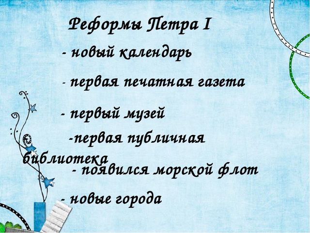 Реформы Петра I - новый календарь - первая печатная газета - первый музей - -...