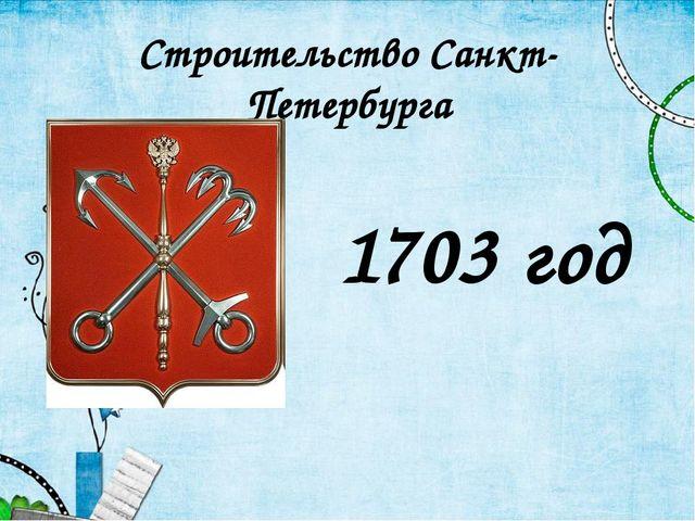 Строительство Санкт-Петербурга 1703 год