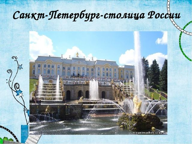 Санкт-Петербург-столица России