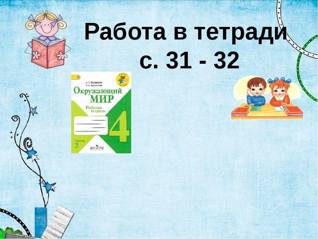 Работа в тетради с. 31 - 32