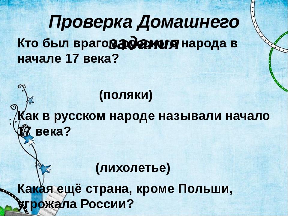Проверка Домашнего задания Кто был врагом русского народа в начале 17 века? (...