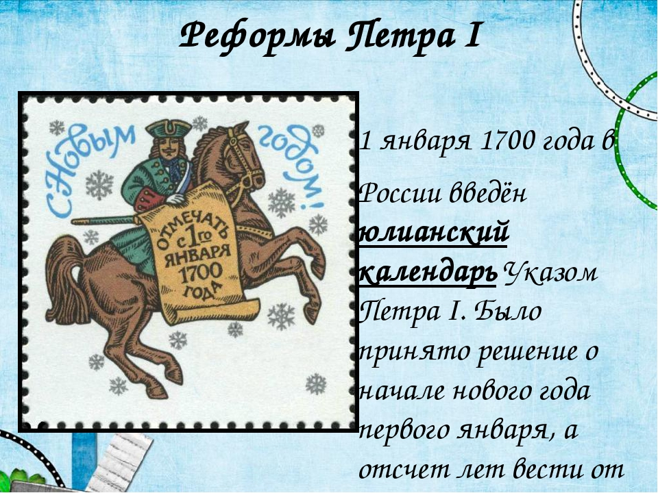 Реформы Петра I  1 января 1700 года в России введён юлианский календарь Указ...