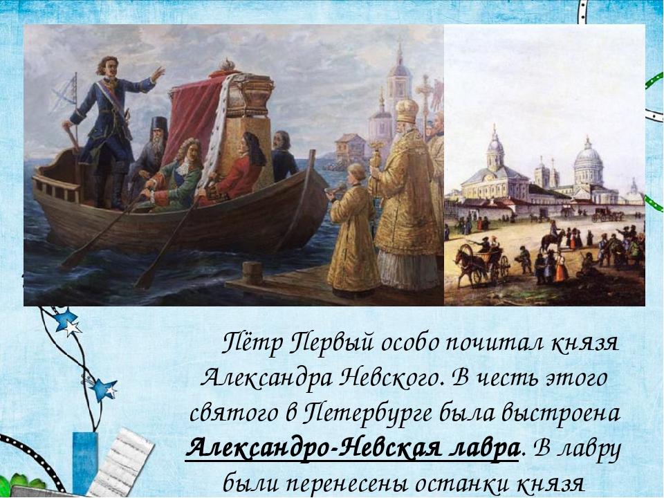 Пётр Первый особо почитал князя Александра Невского. В честь этого святого...