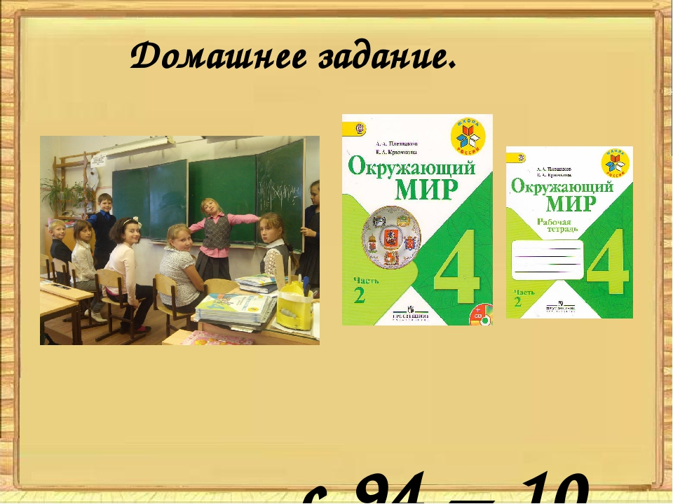 Домашнее задание.  с.94 – 10. Т. с. 33 – 35