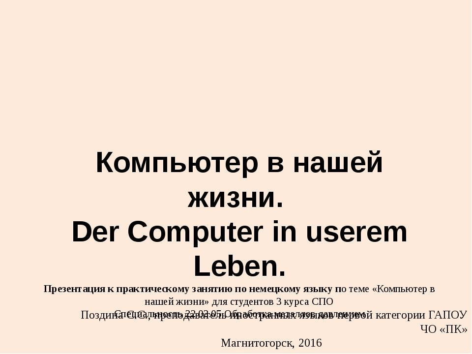 Компьютер в нашей жизни. Der Computer in userem Leben. Презентация к практич...