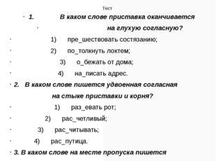 Тест 1. В каком слове приставка оканчивается на глухую согласную? 1)п