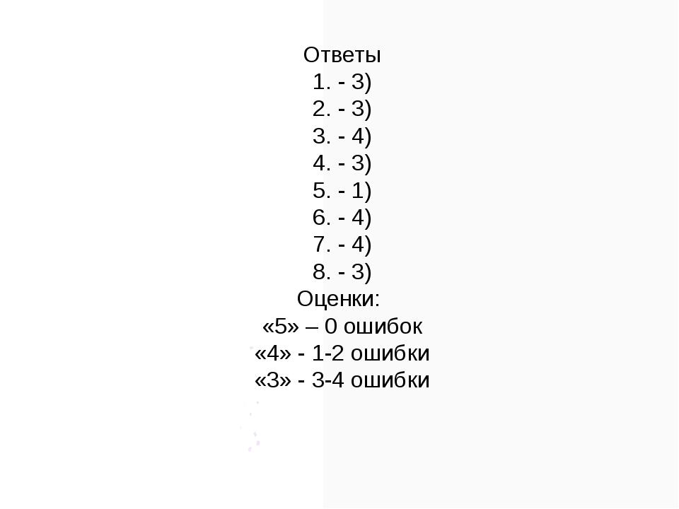 Ответы 1. - 3) 2. - 3) 3. - 4) 4. - 3) 5. - 1) 6. - 4) 7. - 4) 8. - 3) Оценк...