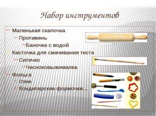 Набор инструментов Маленькая скалочка Противень Баночка с водой Кисточка для