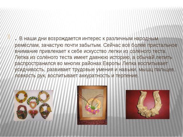 . В наши дни возрождается интерес к различным народным ремёслам, зачастую поч...