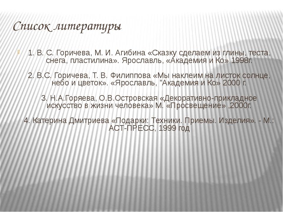 Список литературы 1. В. С. Горичева, М. И. Агибина «Сказку сделаем из глины,...