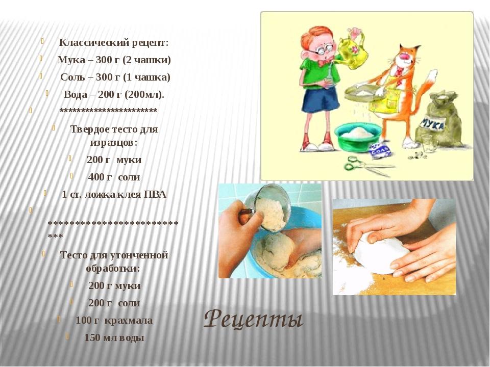Рецепты Классический рецепт: Мука – 300 г (2 чашки) Соль – 300 г (1 чашка) Во...