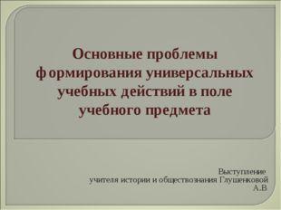Выступление учителя истории и обществознания Глушенковой А.В. Основные пробле