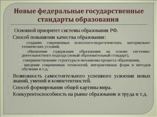 Основной приоритет системы образования РФ. Способ повышения качества образов