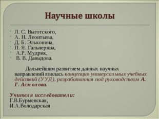 Л. С. Выготского, А. Н. Леонтьева, Д. Б. Эльконина, П. Я. Гальперина, А.Р. Му