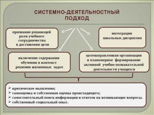 признание решающей роли учебного сотрудничества в достижении цели включение